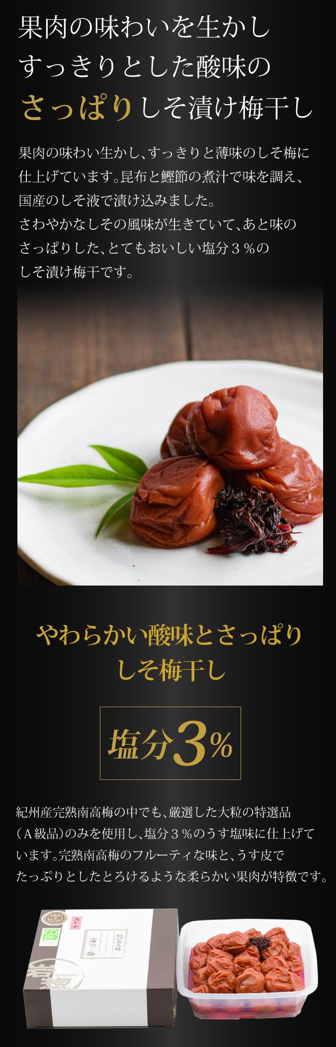 ふじの梅の紹介2