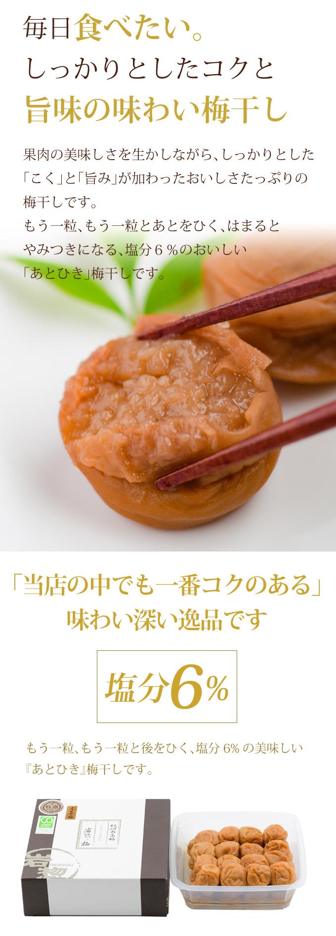 こくの梅の紹介2